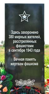 Place of execution of Kostukovichi Jews in Kommunarka on September 3, 1942.