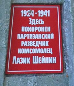 In the 1960s a memorial was established on the grave of Lazik Sheinin.
