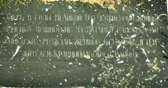 Памятник на месте второго расстрела евреев Краснополья.