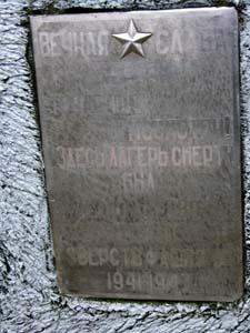 Памятник в районе цементного завода на ул. Фрунзе.