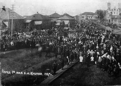 Кричев. Первомайская демонстрация. 1937 г.