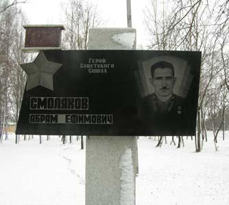 Абрам Смоляков.