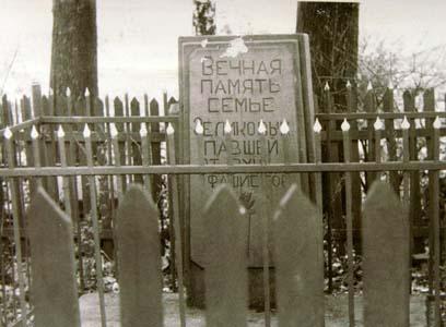Памятник семье Зеликовых.