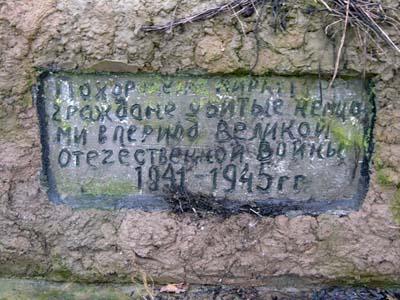 Памятник на месте расстрела евреев Молятич.