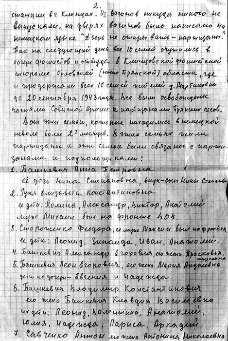 Воспоминания жительницы деревни Мартиновка Пашкевич Валентины Владимировны.