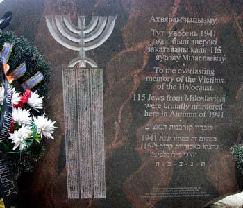 Памятный знак на месте расстрела евреев местечка Милославичи.