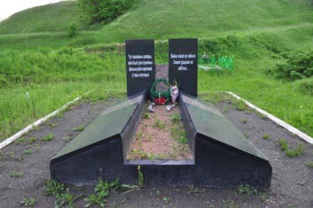Место расстрела евреев мстиславля в Кагальном рву.