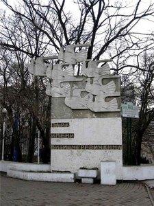 Стела в парке имени Вити Черевичкина в Ростове.