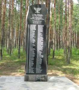 Новый памятник на месте расстрела евреев в Дараганово. 2009.