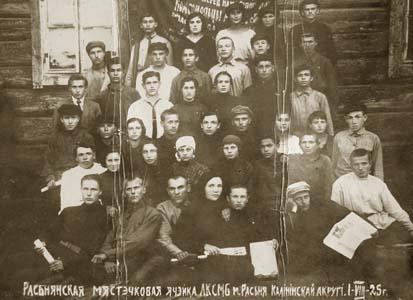 Ряснянская комсомольская ячейка. 1925 г.