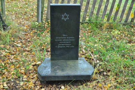 Execution site of about 20 Jews in Rudkovshina.