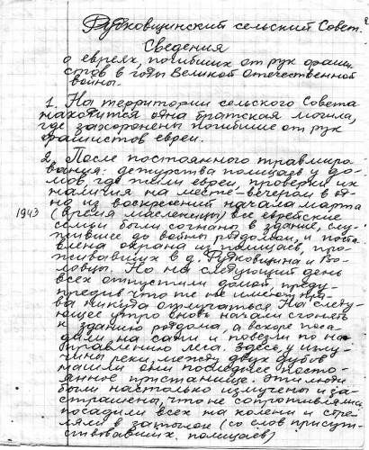 Information about the killed Jews of Rudkovshina.