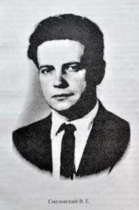 Владимир Смеловский.